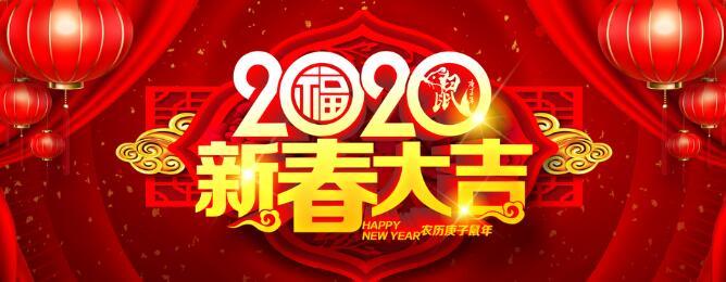2020新春大吉,春节通告
